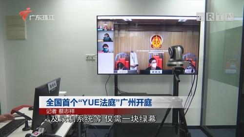 """全国首个""""YUE法庭""""广州开庭"""
