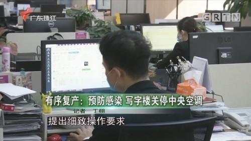 有序复产:预防感染 写字楼关停中央空调