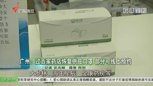 广州:过百家药店恢复供应囗罩 部分可线上预约