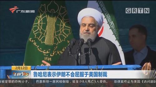 鲁哈尼表示伊朗不会屈服于美国制裁