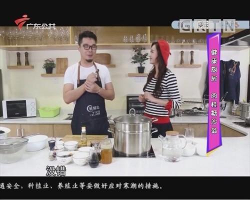 健康厨房:肉桂糖沙翁