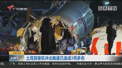 土耳其客机冲出跑道已造成3死多伤