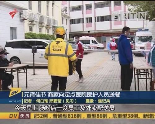 (DV现场)元宵佳节 商家向定点医院医护人员送餐