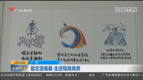广州:励志漫画展 走进隔离病房