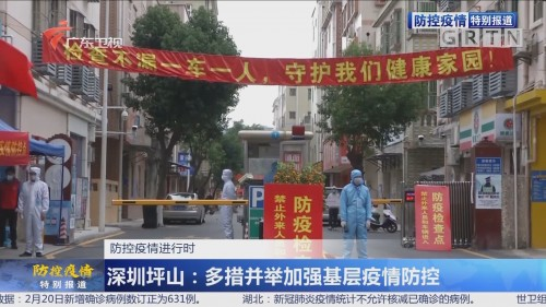 深圳坪山:多措并举加强基层疫情防控