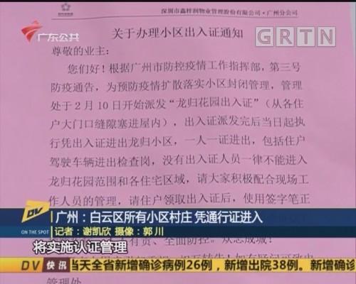 (DV现场)广州:白云区所有小区村庄 凭通行证进入