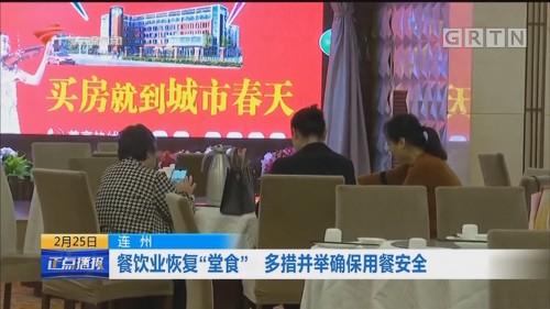 """连州:餐饮业恢复""""堂食"""" 多措并举确保用餐安全"""