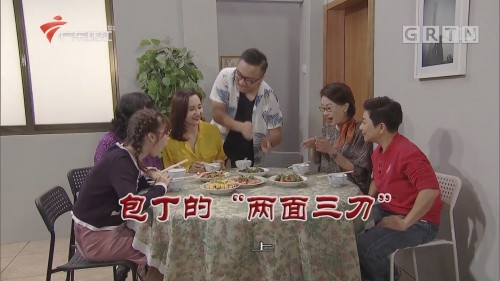 "[HD][2020-02-29]外来媳妇本地郎:包丁的""两面三刀""(上)"
