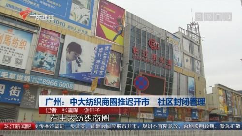 广州:中大纺织商圈推迟开市 社区封闭管理