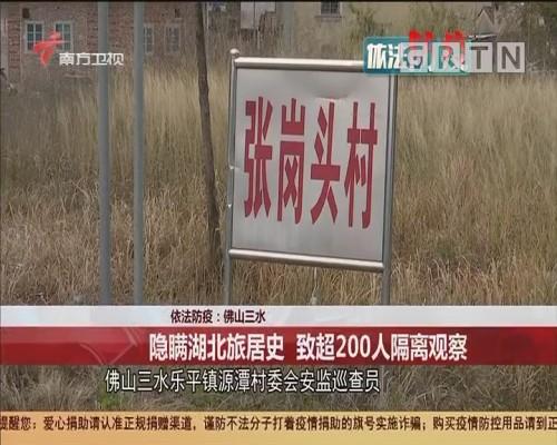 依法防疫:佛山三水 隐瞒湖北旅居史 致超200人隔离观察