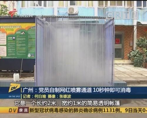 (DV现场)广州:党员自制网红喷雾通道 10秒钟即可消毒