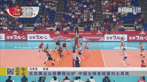 东京奥运女排赛程出炉 中国女排首战面对土耳其