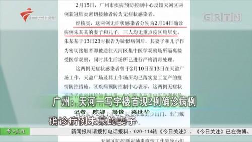 广州:天河一写字楼首现2例确诊病例