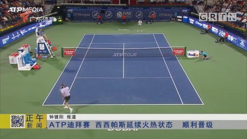 ATP迪拜赛 西西帕斯延续火热状态 顺利晋级