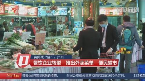 """共同战""""疫"""":广州 餐饮企业转型 推出外卖菜单 便民超市"""