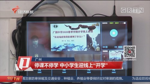 """广州:停课不停学 中小学生迎线上""""开学"""""""