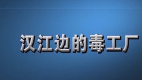 [HD][2020-02-23]新聞故事:漢江邊的毒工廠