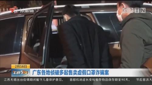 广东各地侦破多起售卖虚假口罩诈骗案