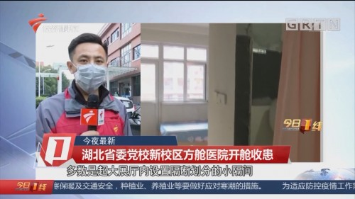 今夜最新:湖北省委党校新校区方舱医院开舱收患