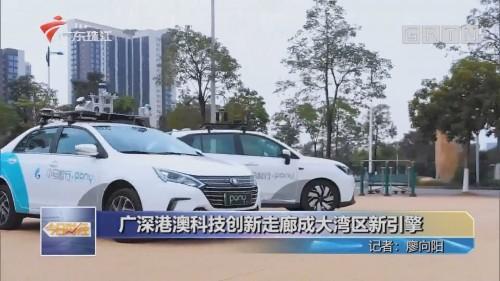 广深港澳科技创新走廊成大湾区新引擎