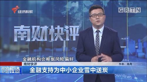 南财快评:金融支持为中小企业雪中送炭