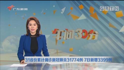 31省份累计确诊新冠肺炎31774例 7日新增3399例