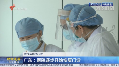 广东:医院逐步开始恢复门诊