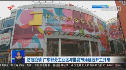 防范疫情 广东部分工业区与批发市场延迟开工开市
