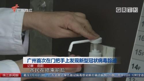 广州首次在门把手上发现新型冠状病毒踪迹