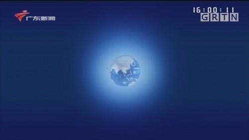 [HD][2020-02-06-16:00]正点播报:广州:首例儿童感染者治愈出院