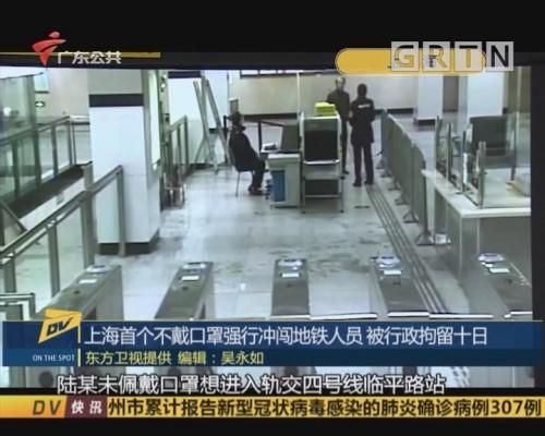(DV现场)上海首个不戴口罩强行冲闯地铁人员 被行政拘留十日