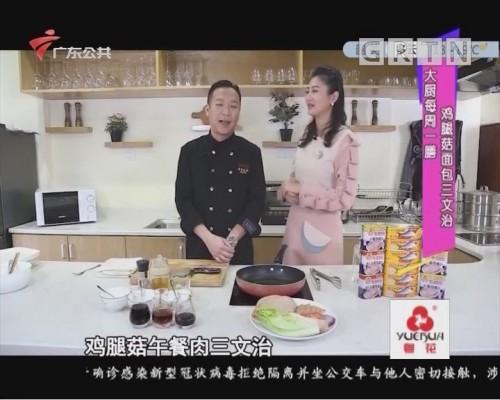 大廚每周一膳:雞腿菇面包三文治