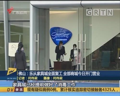 (DV现场)佛山:乐从家具城全面复工 全部商城今日开门营业
