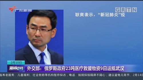 外交部:俄罗斯政府23吨医疗救援物资9日运抵武汉