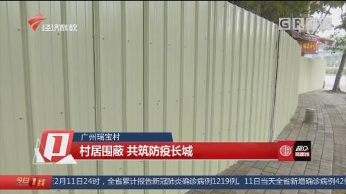 广州瑞宝村:村居围蔽 共筑防疫长城