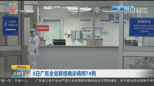 5日广东全省新增确诊病例74例