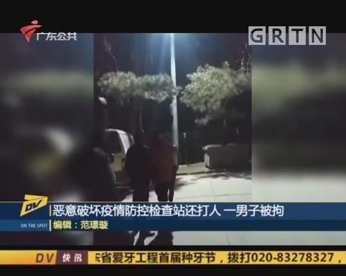 (DV现场)恶意破坏疫情防控检查站还打人 一男子被拘