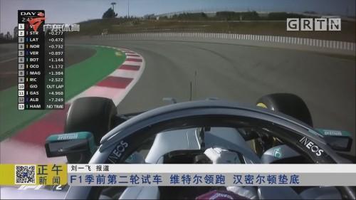 F1季前第二轮试车 维特尔领跑 汉密尔顿垫底