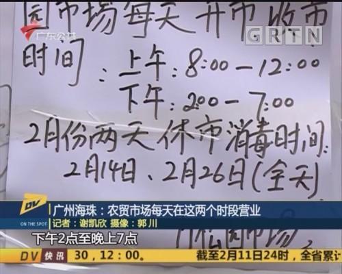 (DV现场)广州海珠:农贸市场每天在这两个时段营业