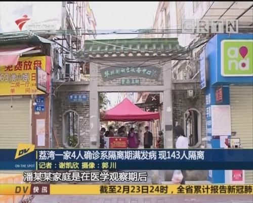 (DV现场)荔湾一家4人确诊系隔离期满发病 现143人隔离