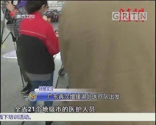 广东再次增援湖北医疗队出发
