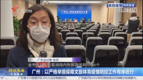 广州:以严格举措保障文旅体育疫情防控工作有序进行