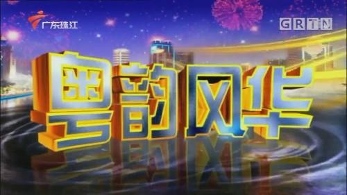 [HD][2020-02-09]粤韵风华