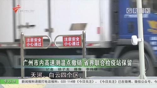 广州市内高速测温点撤销 省界联合检疫站保留