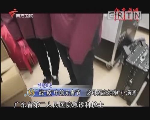 """戰""""疫""""中的元宵節 父母隔空擁抱""""小湯圓"""""""