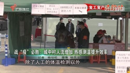 """战""""疫""""必胜:城中村人流增加 热感测温提升效率"""