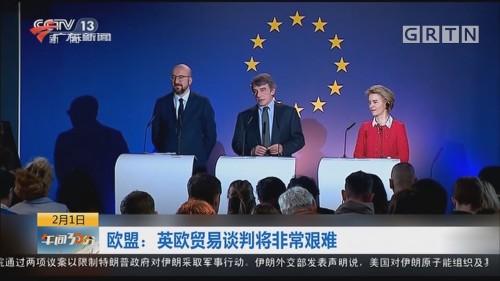 """欧洲议会英籍议员""""回老家"""""""