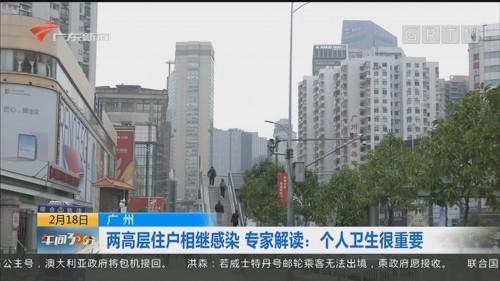 广州:两高层住户相继感染 专家解读:个人卫生很重要