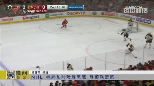 NHL 棕熊加时险胜黑鹰 登顶联盟第一