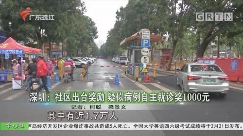 深圳:社区出台奖励 疑似病例自主就诊奖1000元